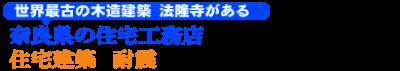 世界最古の木造建築法隆寺がある奈良県の住宅工務店が住宅建築と耐震について真剣に考えてみた