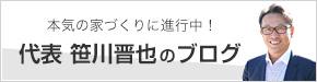 代表笹川晋也のブログ