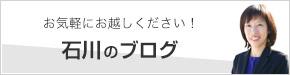 石川のブログ