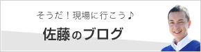 佐藤のブログ