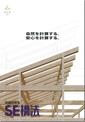 究極の木造SE構法