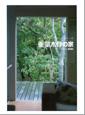 重量木骨の家 木の家プレミアムパートナーズ