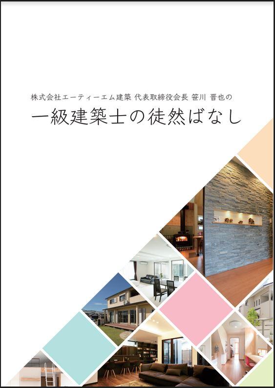 会長 笹川晋也の『一級建築士の徒然ばなし』