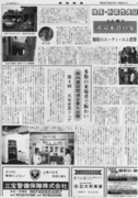 建設新報2005年11月8日 「強度・耐震性実証、、、実際に地震を起す公開 実験 橿原のエーティーエム建築」