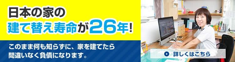 日本の家の 建て替え寿命が26年!
