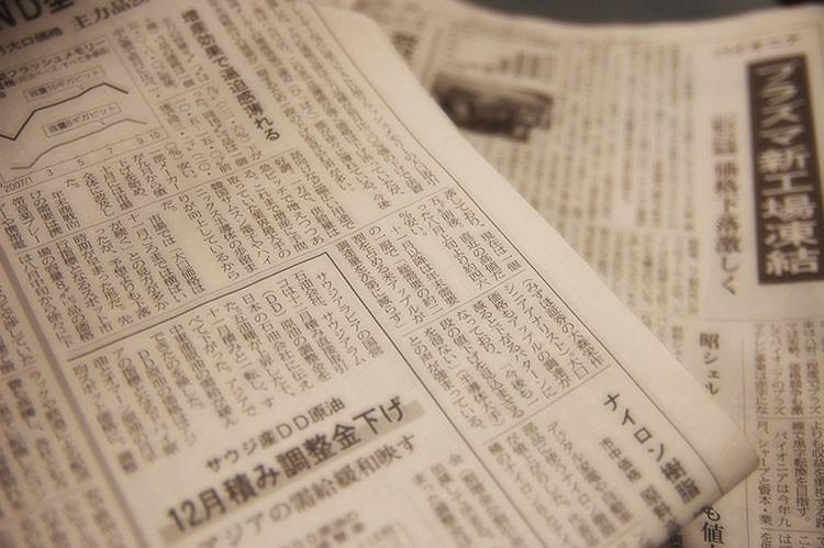 古新聞イメージ