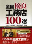 『全国優良工務店100選』