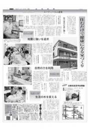 平成27年9月8日奈良新聞「2015防災特集」
