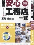 2007年~2008年版「全国安心工務店関西版」