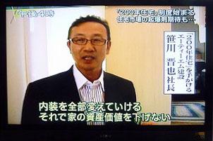 2009年6月4日 テレビ朝日(ANN系列) 「報道ステーション」