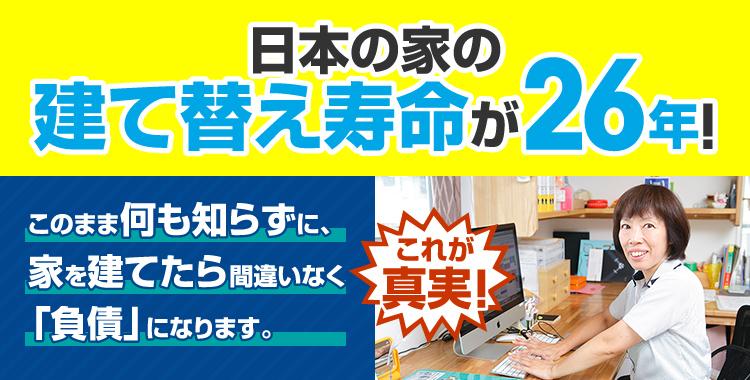 日本の家の建て替え寿命が26年!