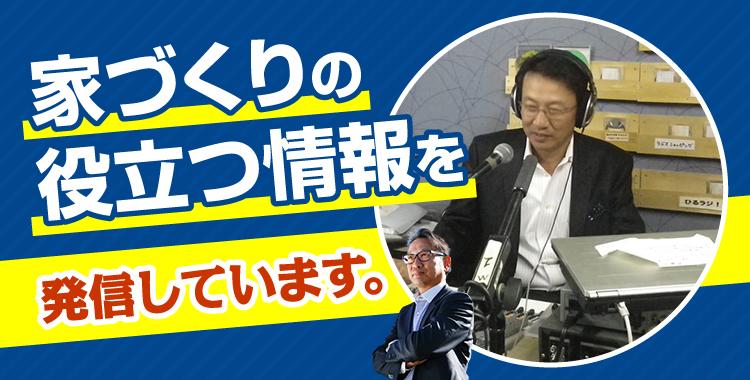 FMラジオ・SNS