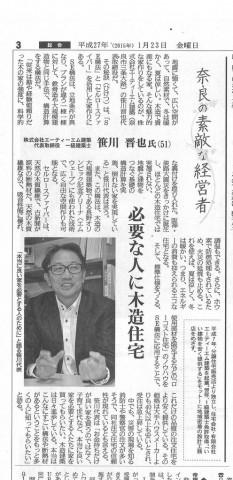 平成27年1月23日 奈良日日新聞
