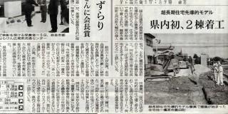 2008年11月6日 奈良新聞