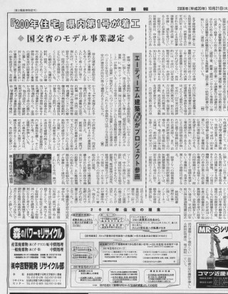 2008年10月21日 建設新報
