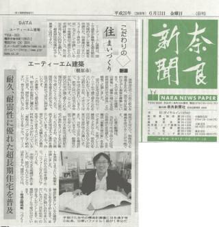 2008年6月13日 奈良新聞