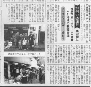 2007年12月18日 建設新報