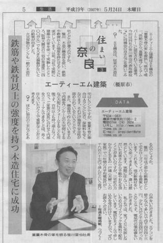 2007年5月24日 奈良新聞