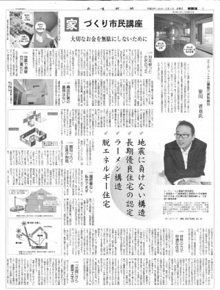 2013年11月1日 奈良新聞