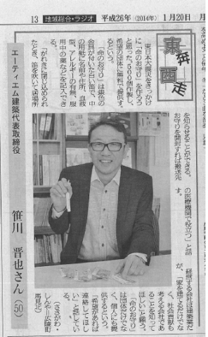 2014年1月20日奈良新聞コラム「東奔西走」