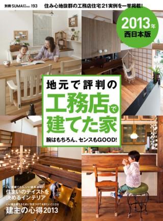 2013年 「地元で評判の工務店で建てた家」西日本版
