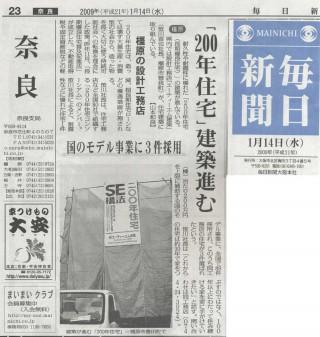 2009年1月14日 毎日新聞