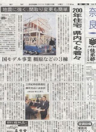 2008年12月10日 朝日新聞