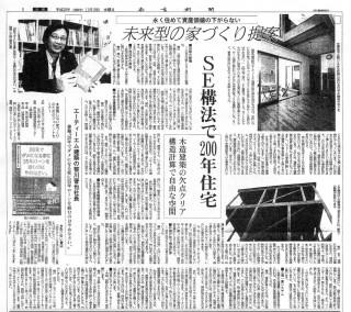 2008年11月19日 奈良新聞