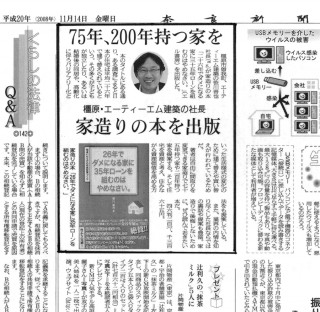 2008年11月14日 奈良新聞