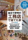 2011年 「地元で評判の工務店で建てた家」西日本版