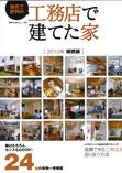 2010年関西版 「地元で評判の工務店で建てた家」 - 信頼できる工務店と巡り会う方法-