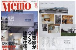 『Memo 男の部屋』2007年10月号