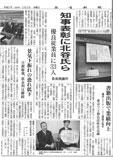 2009年11月5日 奈良新聞
