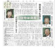 2009年11月29日 奈良新聞