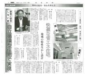 2012年3月13日 奈良新聞