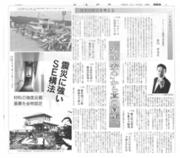 2011年8月30日 奈良新聞