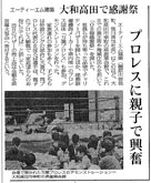 2010年12月17日 奈良新聞