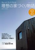 7月2日発売の 『住まいの設計』別冊『ちょっとプレミアムな理想の家づくり物語』