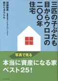ダイヤモンド社発行「三匹の子ぶたも目からウロコの二〇〇年住宅 」