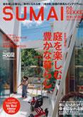 扶桑社発行『新しい住まいの設計』2010年9月号