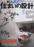 『新しい住まいの設計』2009年3月号に掲載されました。