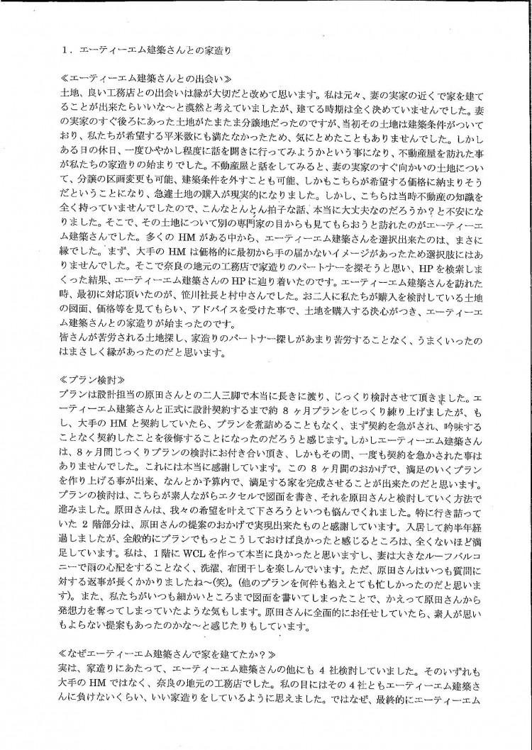 奈良市二木様